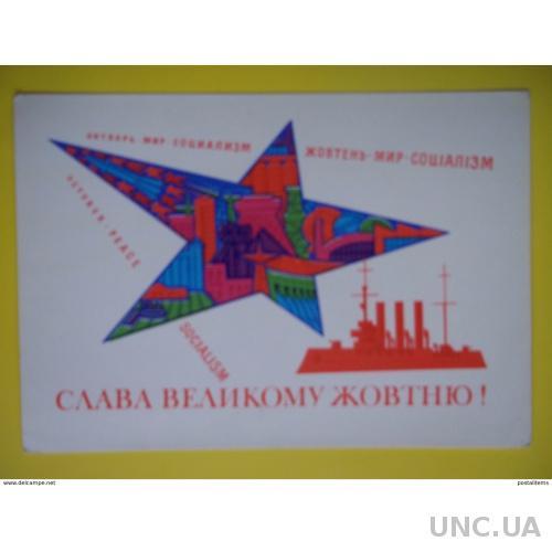 12345 Украина. Поздравительная открытка.