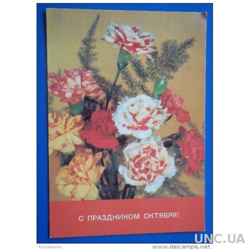 1235 РОССИЯ СССР День Октябрьской революции в СССР