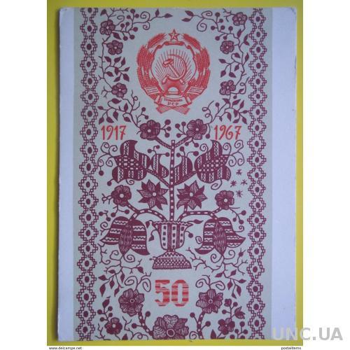 12381 Украина. Поздравительная открытка