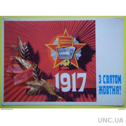12383 Украина. Поздравительная открытка
