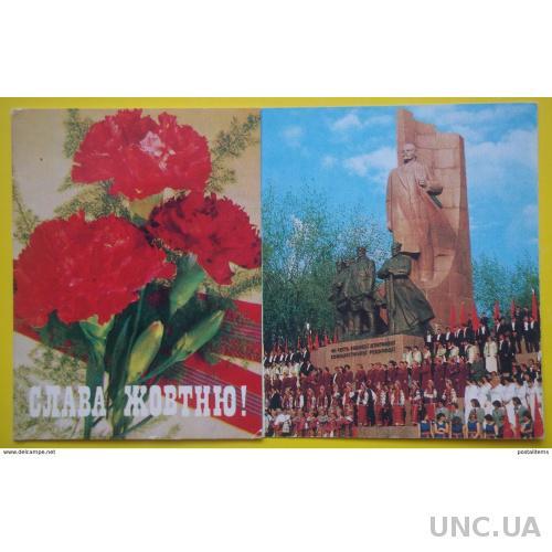 12390 Украина. Поздравительная открытка