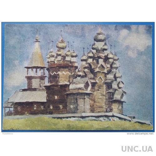 1301 ансамбль СССР Кижи