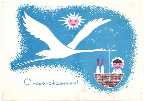 14284 С новорожденым! Соловьев