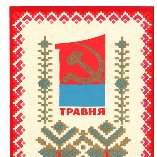 14285 1 травня. Лисецький. 1971
