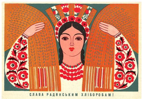 14287 Слава радянським хліборобам! Корінь. 1973