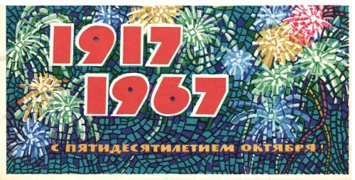 14289 С пятидесятилетием Октября! Монахов. 1967