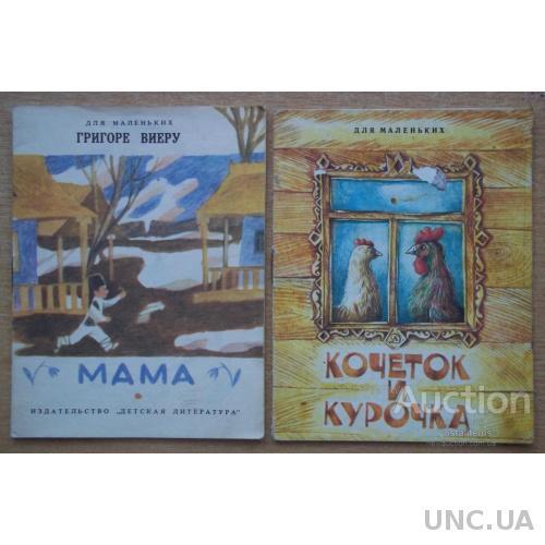 2 детские книжечки сказки
