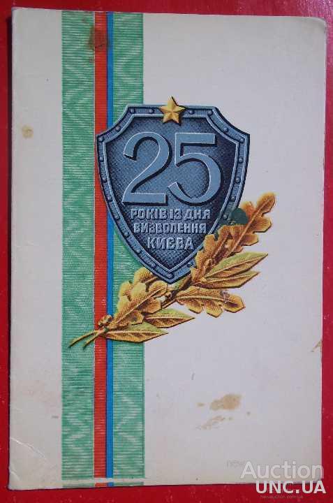 25 лет освобождения Киева Лисецкий. 1968