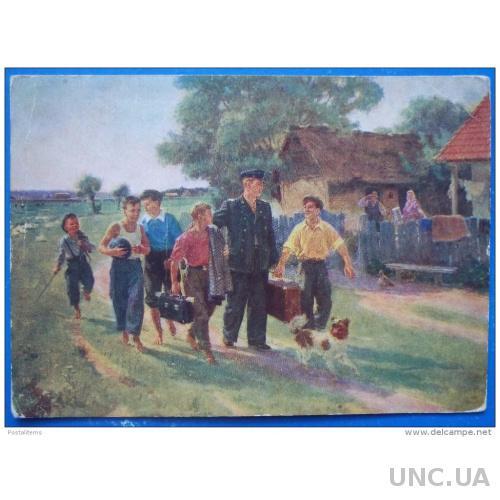 2675 Открытая открытка Картина Савин. Возвращение после окончания