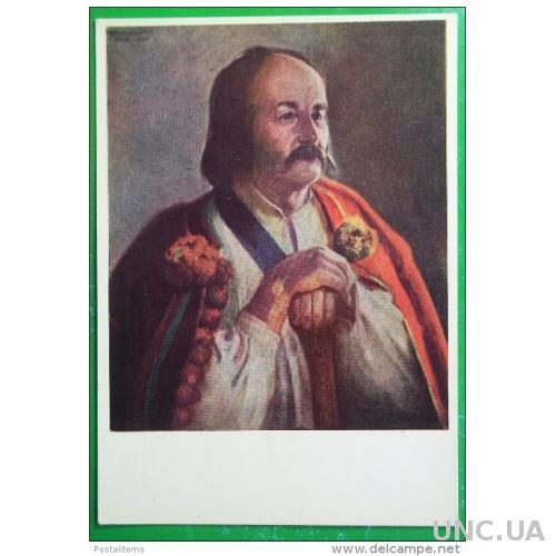 2934 Открытая открытка Картина Монастырский. Портрет гуцульский резчик. Украина