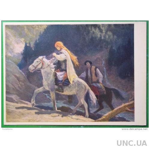 2936 Олд-открытка Художественная живопись Монастирского. Гуцулы в Карпатах. Украина