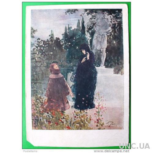 294 Россия И.Репин. Дон Жуан и Донна Анна
