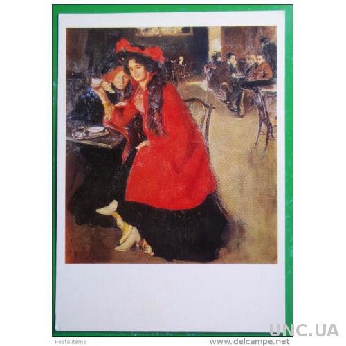 2941 Открытая открытка Художественная живопись Мурашко. В кафе