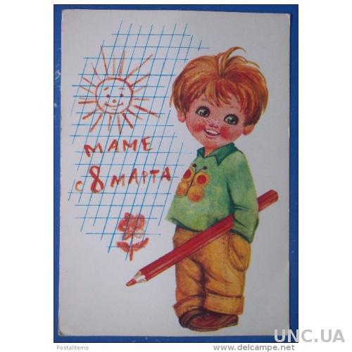 3461 Советская открытка. День матери