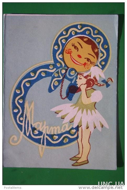 388 СССР. Советские дети. Украина. День матери 8 марта