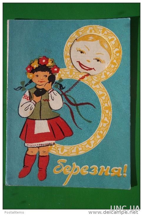 389 СССР. Советские дети. Украина. День матери 8 марта