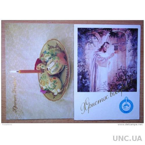 4 Поздравительные открытки. Счастливой Пасхи!