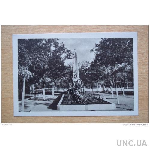 4327 Краснодон. Могила советских патриотов