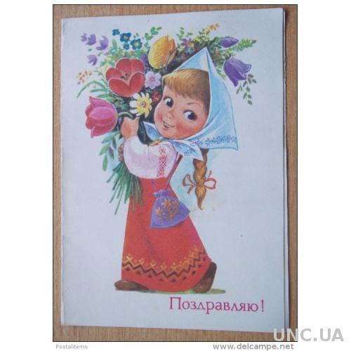 4336 Телеграмма. Художник Зарубин