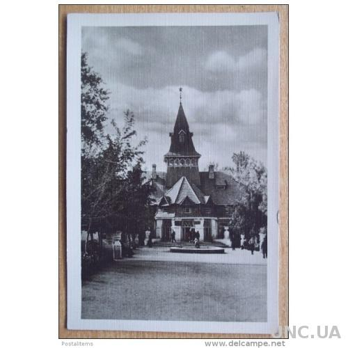 4448 Миргород. Украина 1963