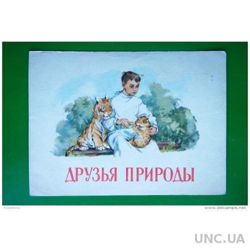 447 Россия СССР. Советские дети. Друзья природы