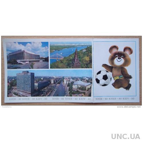 4470 Киевский олимпийский медведь 1980 Украина
