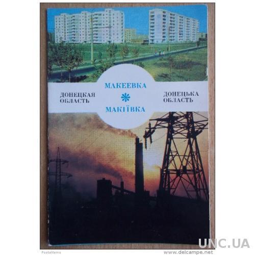 4471 Макеевка Украина