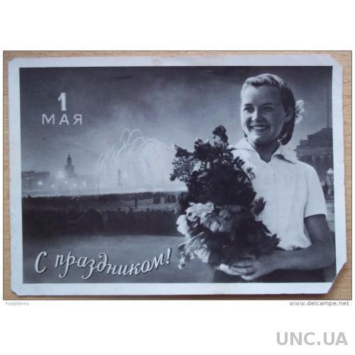 4513 Поздравляем! Советский приветственный ПК. 1959
