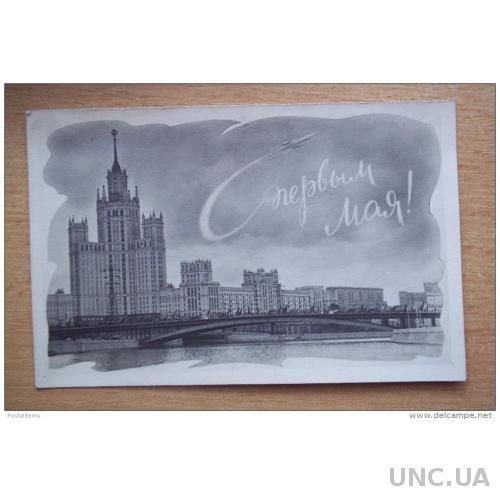 4514 Поздравляем! Советский приветственный ПК. 1962