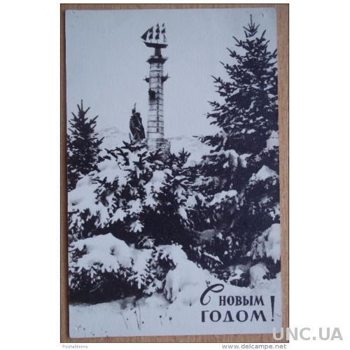 4518 Поздравляем! Советский приветственный ПК. 1968