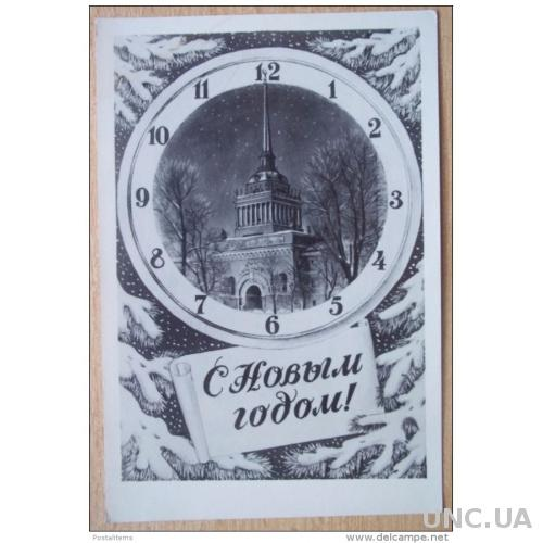 4519 Поздравляем! Советский приветственный ПК. 1954