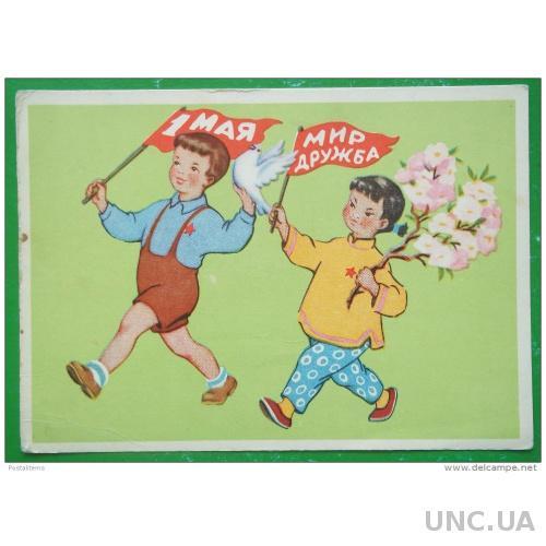 4826 Советский праздник 1 мая. Дети. 1960 +