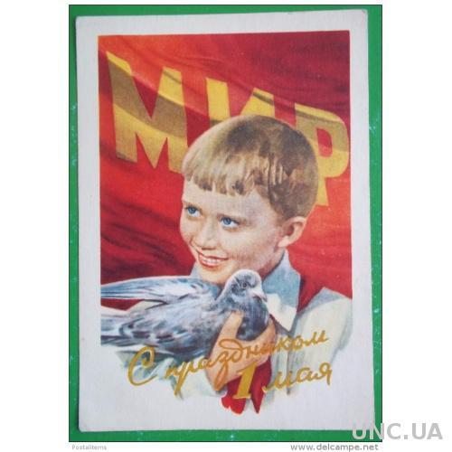 4828 Советский праздник 1 мая. Мальчик с голубями Старый компьютер 1958