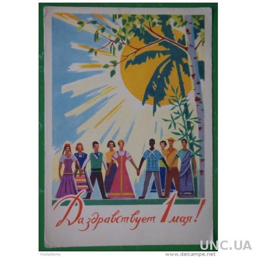 4829 Советское празднование 1 мая. Дружбы. Старый компьютер