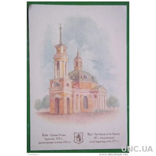 5283 Украина. Киев. Чирх Рождества Христова