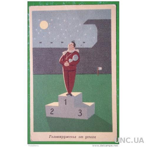 5317. Спорт. Юмор. Старая открытка