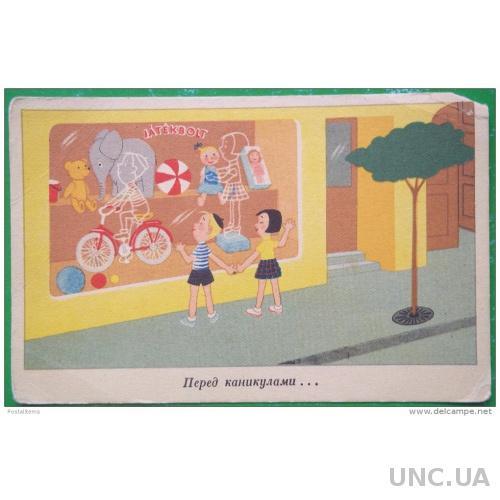 5318. Дети. Юмор. Старая открытка