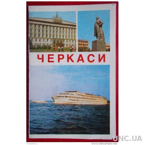 5454 Черкассы Украина