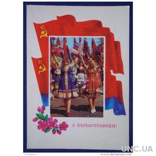 5729 Поздравительная открытка. Украина. Национальные костюмы. 1978
