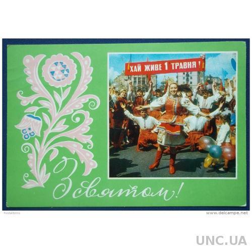 5730 Поздравительная открытка. Украина. Национальные костюмы. 1972