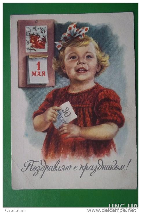 589 СССР 1 мая Гундобин +