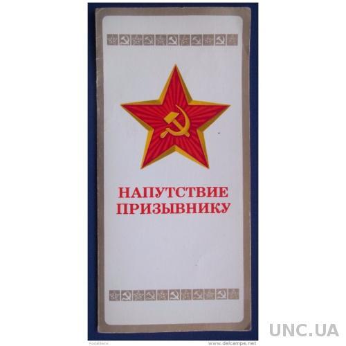 7035 Советская редкая открытка. Прощальные слова призывникам в Советском Союзе