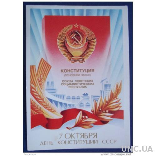 7039 7 ноября. День Конституции СССР
