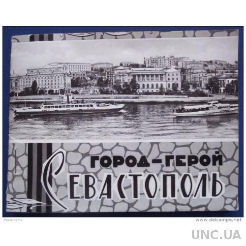 7041 Севастополь. Крым. Украина. Буклет из 8 фотографий. 1965