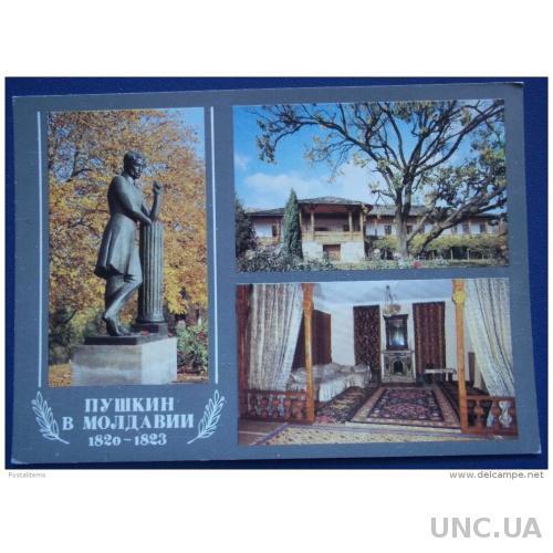 7065 Деревня Пушкино. Памятник Александру Пушкину. Молдавия