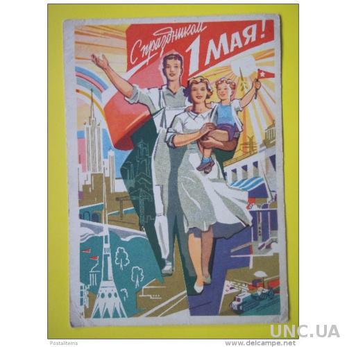 7338 Советская открытка. 1 мая