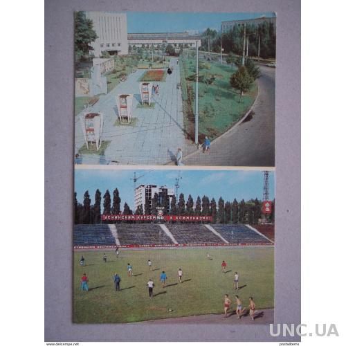 7944 Украина. Кировоград. Стадион +