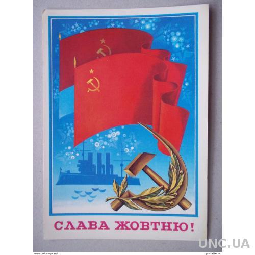 8127 Украина. Поздравительная открытка. Советская пропаганда