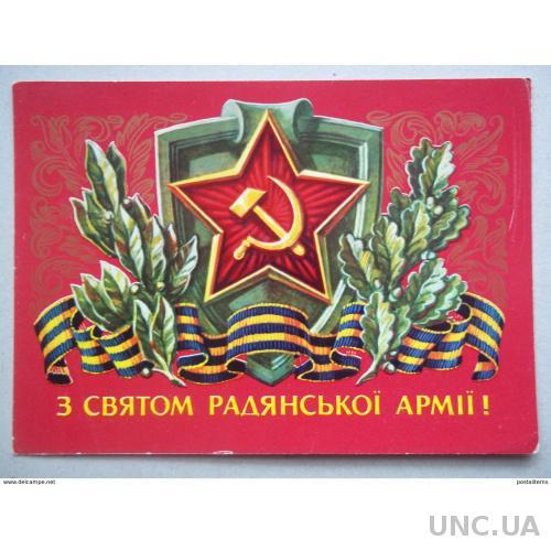 8128 Украина. Поздравительная открытка. Советская пропаганда