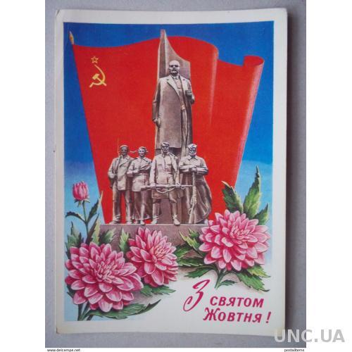 8129 Украина. Поздравительная открытка. Советская пропаганда